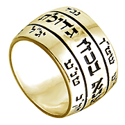 "14K Yellow Gold, Kabbalah Men's Ring ""Ana - Bekoach"""