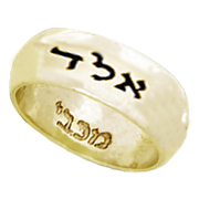 14K Yellow Gold Kabbalah Men's Ring