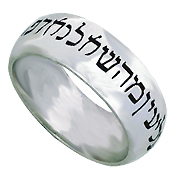 14K White Gold Kabbalah Men's Ring